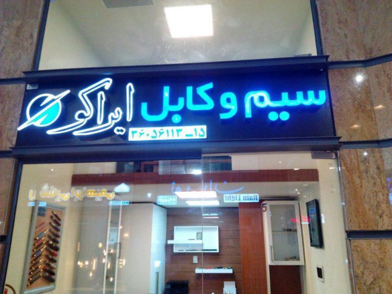 تشریح رسانه ی تبلیغات به وسیله تابلو مغازه